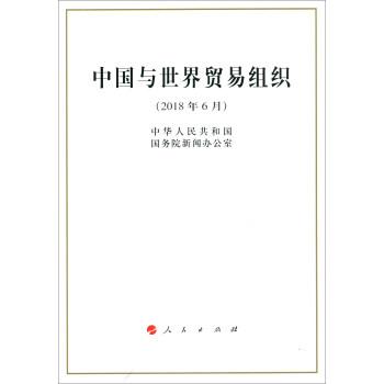 中国与世界贸易组织(16开)