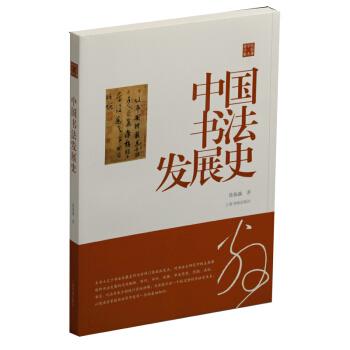 陈振濂学术著作集:中国书法发展史