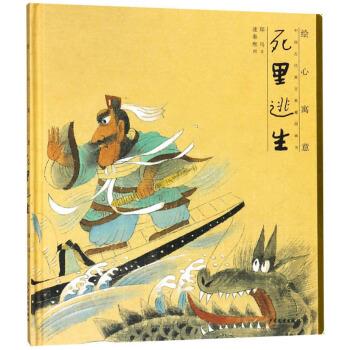 绘心寓意·中国古代寓言典藏图画书:死里逃生
