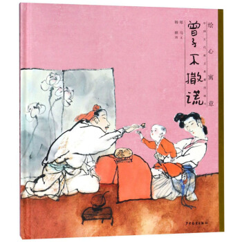 绘心寓意·中国古代寓言典藏图画书:曾子不撒谎(精装)
