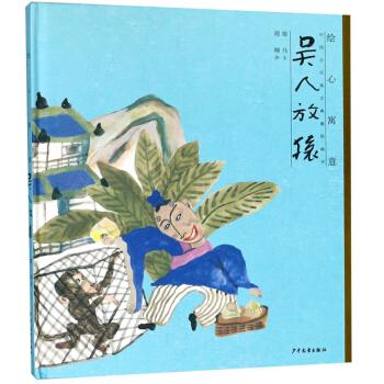 绘心寓意·中国古代寓言典藏图画书:吴人放猿(精装)