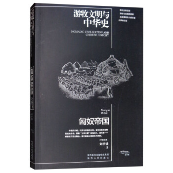 游牧民族与中华史:匈奴帝国