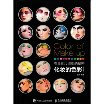 专业化妆造型的秘密 化妆的色彩(第2版)