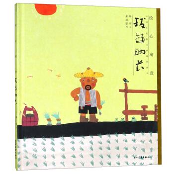 绘心寓意·中国古代寓言典藏图画书:拔苗助长(精装)