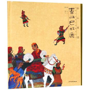 绘心寓意·中国古代寓言典藏图画书:秦西巴放鹿(精装)