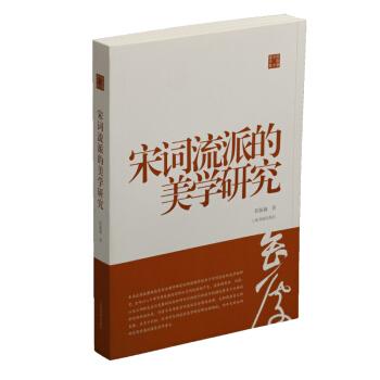 陈振濂学术著作集:宋词流派的美学研究
