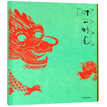绘心寓意·中国古代寓言典藏图画书:叶公好龙