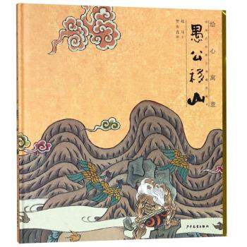 绘心寓意·中国古代寓言典藏图画书:愚公移山(精装)