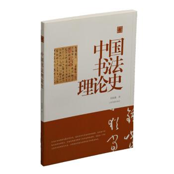 陈振濂学术著作集:中国书法理论史