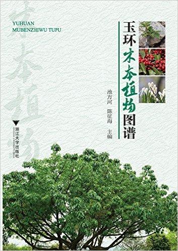 玉环木本植物图谱