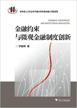 金融约束与微观金融制度创新