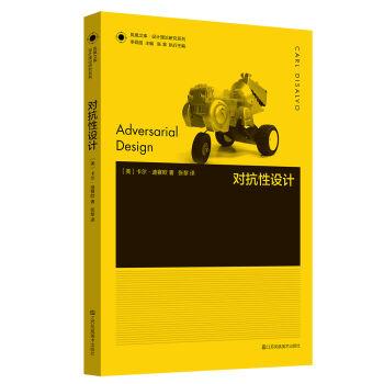 凤凰文库设计理论研究系列:对抗性设计