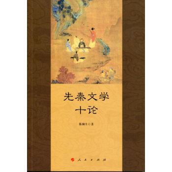 先秦文学十论