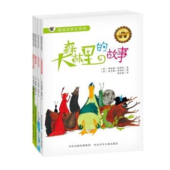 超级好朋友系列诗歌+故事集(套装共4册)