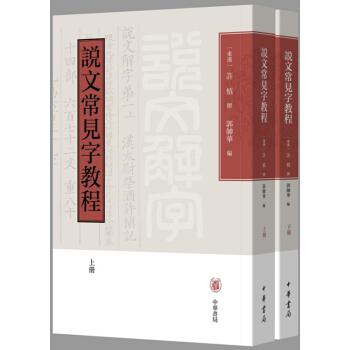 说文常见字教程(全2册)