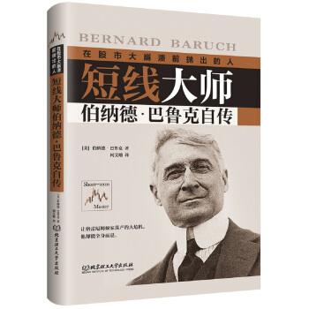 短线大师伯纳德 巴鲁克自传(精装)