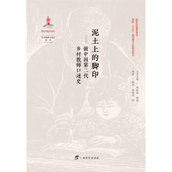 泥土上的脚印:新中国第二代乡村教师口述史