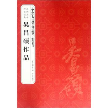 历代法书碑帖经典:吴昌硕作品
