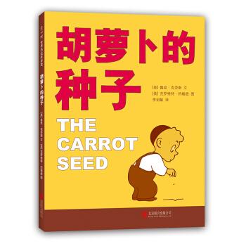 胡萝卜的种子(精装)