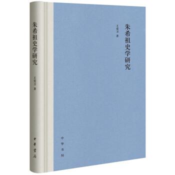 朱希祖史学研究(精装)