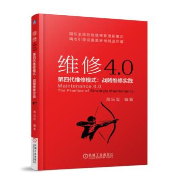 维修4.0 第四代维修模式:战略维修实践