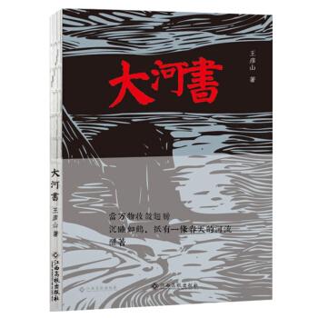 青年诗人王彦山的个人诗集:大河书