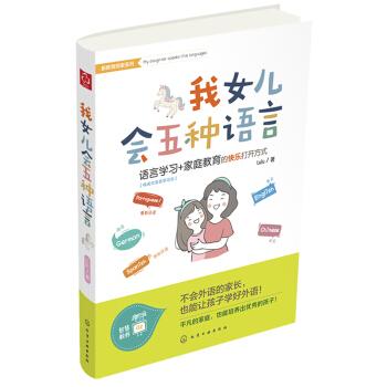 新教育探索系列:我女儿会五种语言