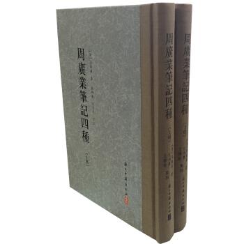 大家文集 周广业笔记四种(套装共2册)