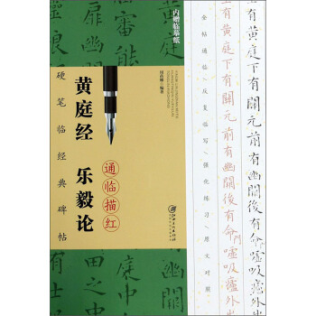 黄庭经乐毅论通临描红(附临摹纸)