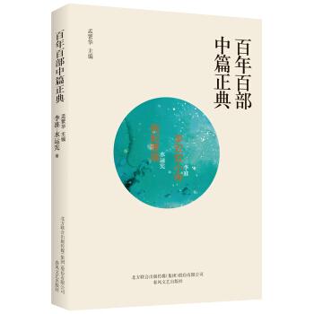 百年百部中篇正典:李双双小传+祸起萧墙