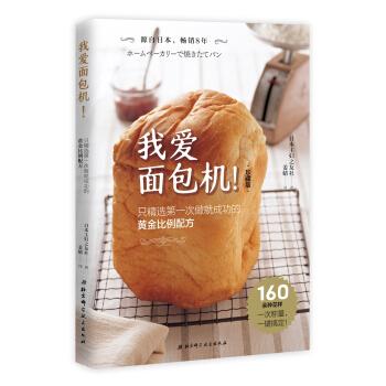 我爱面包机!:只精选第一次做成功的黄金比例配方(珍藏版)