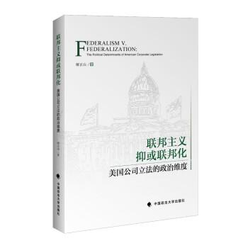 联邦主义抑或联邦化:美国公司立法的政治维度