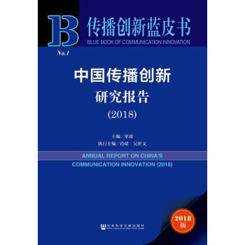 传播创新蓝皮书:中国传播创新研究报告(2018)