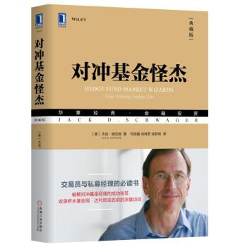 华章经典·金融投资:对冲基金怪杰(典藏版)