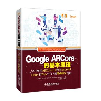 Google ARCore的基本原理:学习利用ARCore1.0构建Android、Unity和