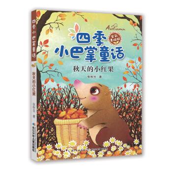 四季小巴掌童话(全彩美绘版):秋天的小红果
