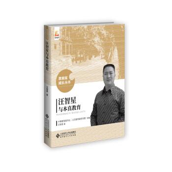 教育家成长丛书(新版):汪智星与本真教育