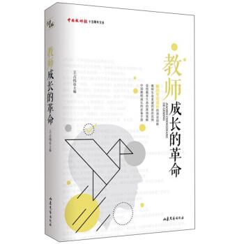 中国教师报十五周年文丛:教师成长的革命
