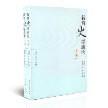教育史学通论(套装共2册)