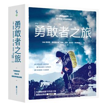 勇敢者之旅(全6册)(精装)