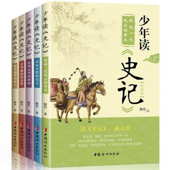 少年读史记(彩色插图本,套装全5册)