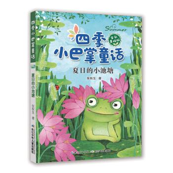 四季小巴掌童话(全彩美绘版):夏日的小池塘