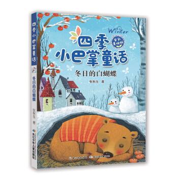 四季小巴掌童话(全彩美绘版):冬日的白蝴蝶