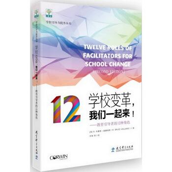 学校引导力提升丛书:学校变革,我们一起来!——教育引导者的12种角色