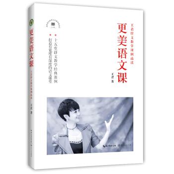 更美语文课:王君群文教学课例品读