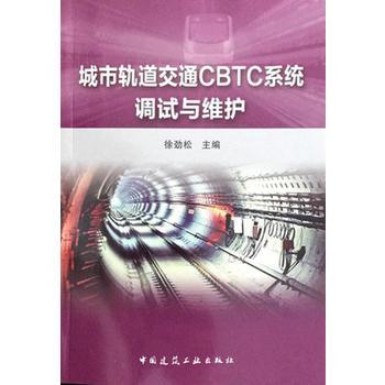 城市轨道交通CBTC系统调试与维护
