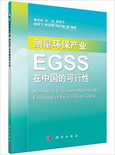 测量环保产业:EGSS在中国的可行性