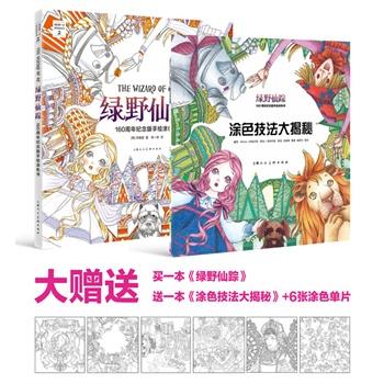 绿野仙踪:160周年纪念版手绘涂色书