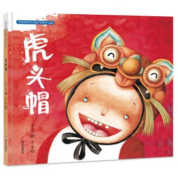 中国非物质文化遗产图画书大系:虎头帽