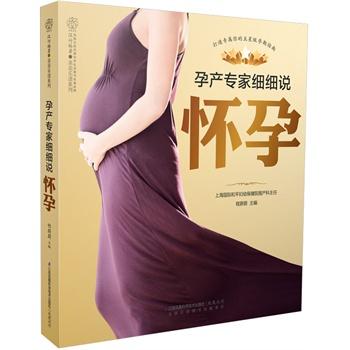 孕产专家细细说怀孕